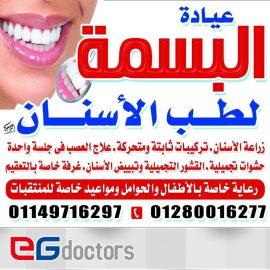 عيادة البسمة لطب الأسنان د. محمد غانم