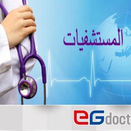 المركز الطبي الجديد - البلشي