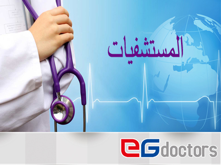 مستشفى السبع التخصصي