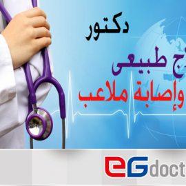 مركز البيطاش للعلاج الطبيعي - د. أحمد محمد عبد الغني