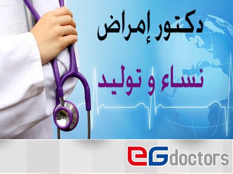 د. أميرة بدوى استاذ امراض نساء والتوليد