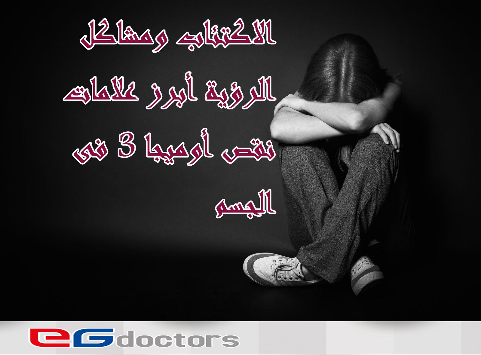 الاكتئاب ومشاكل الرؤية أبرز علامات نقص أوميجا 3 فى الجسم