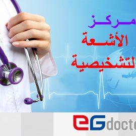 مركز الجامعة للأشعة التشخيصية