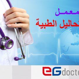 سيجما اليكس لاب للتحاليل الطبية - د. وليد رياض البنداري محمد