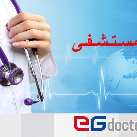 مستشفى ولي العهد